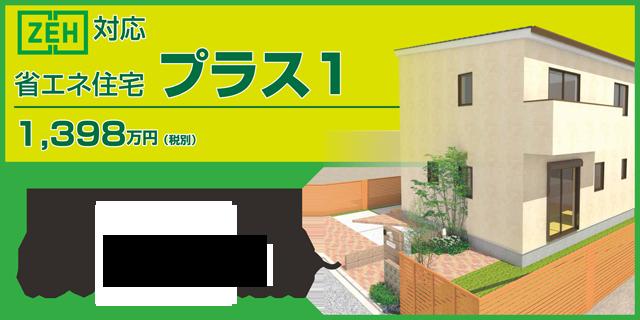 ELホーム3つのプラン プラス1